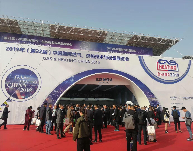 南京燃气展1.jpg